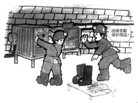 矿井安全知识7